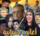 Musique Hassani - موسيقى حسانية -