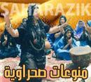 Musique Varite - منوعات صحراوية -